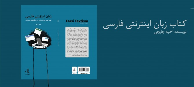 Farsi Textism