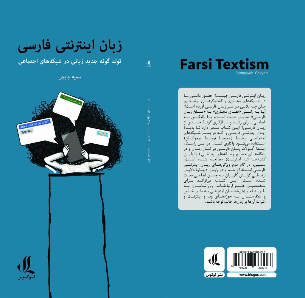 Language of Internet Version 01