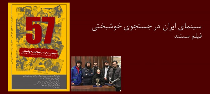 Iran's Cinema in Pursuit of Happiness